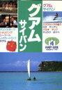 【中古】 グアム・サイパン ハンディガイド4/旅行・