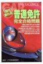 【中古】 1回で取れる普通免許完全合格問題 /車免許(その他) 【中古】afb