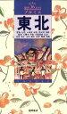 【中古】 東北 旅行ガイド プルミエ36/東北地方(その他) 【中古】afb