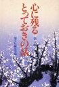 【中古】 心に残るとっておきの話(第3集) 平成・煌く人間万...