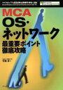 【中古】 MCA OS・ネットワーク最重要ポイント徹底攻略 /竹居淳(著者) 【中古】afb