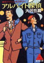 【中古】 アルバイト探偵 広済堂文庫アルバイト探偵シリーズ1/大沢在昌【著】 【中古】afb