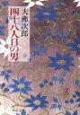 【中古】 四十八人目の男 中公文庫/大仏次郎【著】 【中古】afb
