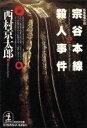 【中古】 宗谷本線殺人事件 光文社文庫/西村京太郎【著】 【中古】afb