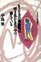【中古】 もう片方の運動靴は咲き乱れる花の中に落ちている 中島葵全作品集2/中島葵【著】 【中古】afb