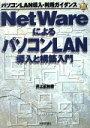 【中古】 NetWareによるパソコンLAN導入と構築入門 パソコンLAN導入・利用ガイダンス /井上正和(著者) 【中古】afb