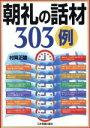 【中古】 朝礼の話材303例 /村岡正雄(著者) 【中古】afb