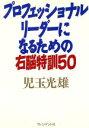 【中古】 プロフェッショナル・リーダーになるための右脳特訓50 /児玉光雄(著者) 【中古】afb