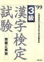 【中古】 3級漢字検定試験('99) 問題と解説 /受験研