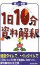 【中古】 1日10分資料解釈 買いたい新書/都政新報社出版部(編者) 【中古】afb
