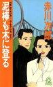 泥棒も木に登る ユーモア・ピカレスク トクマ・ノベルズ/赤川次郎(著者) afb