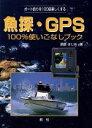 【中古】 魚探・GPS100%使いこなしブック ボート釣りを100倍楽しくする /須磨はじめ(著者) 【中古】afb
