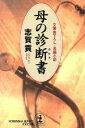 【中古】 母の診断書 長編小説 光文社文庫/志賀貢(著者) 【中古】afb