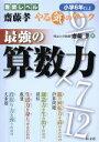 【中古】 最強の算数力 小学6年以上 /齋藤孝(著者) 【中古】afb