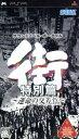 【中古】 街 〜運命の交差点〜 特別篇 /PSP 【中古】afb