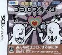 【中古】 音声感情測定器ココロスキャン /ニンテンドーDS 【中古】afb