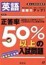 【中古】 正答率50%以上の入試問題 英語 改訂版 /教育(その他) 【中古】afb