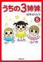 【中古】 うちの3姉妹(5) /松本ぷりっつ【著】 【中古】afb