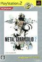【中古】 METAL GEAR SOLID2 サンズ・オブ・リバティー(ベスト版) /PS2 【中古】afb