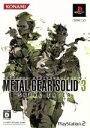 【中古】 METAL GEAR SOLID3 スネークイーター(ベスト版) /PS2 【中古】afb