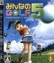 【中古】 【ソフト単品】みんなのGOLF 5 /PS3 【中古】afb