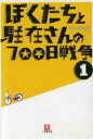 【中古】 ぼくたちと駐在さんの700日戦争 小学館文庫/ママチャリ【著】 【中古】afb