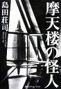 【中古】 摩天楼の怪人 創元クライム クラブ/島田荘司(著者) 【中古】afb