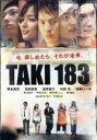 【中古】 TAKI183 /小林正樹(監督),塚本高史,加藤...