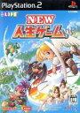 【中古】 NEW人生ゲーム /PS2 【中古】afb