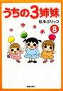 【中古】 うちの3姉妹(8) /松本ぷりっつ【著】 【中古】afb