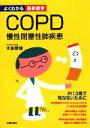 【中古】 COPD 慢性閉塞性肺疾患 よくわかる最新医学/木田厚瑞【著】 【中古】afb