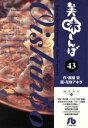 【中古】 美味しんぼ(文庫版)(43) 小学館文庫/花咲アキラ(著者) 【中古】afb