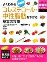 最新版 よくわかるコレステロール・中性脂肪を下げる基本の食事 主婦の友新実用BOOKS/石川俊次,忍田聡子,主婦の友社 afb