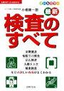 【中古】 最新 検査のすべて 主婦の友ベストBOOKS/小橋隆一郎【著】 【中古】afb