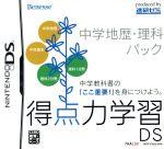 【中古】 得点力学習DS 中学地歴・理科パック /ニンテンドーDS 【中古】afb