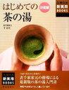 【中古】 決定版 はじめての茶の湯 主婦の友新実用BOOKS/千宗左【著】 【中古】afb