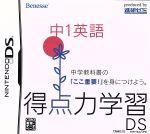 【中古】 得点力学習DS 中1英語 /ニンテンドーDS 【中古】afb