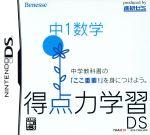 【中古】 得点力学習DS 中1数学 /ニンテンドーDS 【中古】afb
