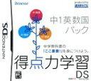 【中古】 得点力学習DS 中1英数国パック /ニンテンドーDS 【中古】afb