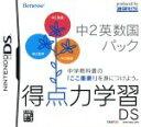 【中古】 得点力学習DS 中2英数国パック /ニンテンドーDS 【中古】afb