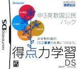 【中古】 得点力学習DS 中3英数国公民パック /ニンテンドーDS 【中古】afb