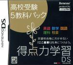 【中古】 得点力学習DS 高校受験5教科パック /ニンテンドーDS 【中古】afb
