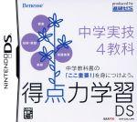 【中古】 得点力学習DS 中学実技4教科 /ニンテンドーDS 【中古】afb
