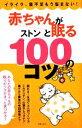 【中古】 赤ちゃんがストンと眠る100のコツ /主婦の友社【編】 【中古】afb