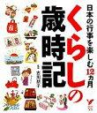 【中古】 くらしの歳時記 日本の行事を楽しむ12カ月 セレクトBOOKS/古川朋子【監修】 【中古】