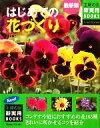 【中古】 最新版 はじめての花づくり 主婦の友新実用BOOKS/室谷優二【監修】 【中古】afb