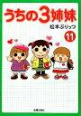 【中古】 うちの3姉妹(11) /松本ぷりっつ(著者) 【中古】afb