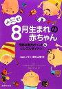 【中古】 ようこそ!8月生まれの赤ちゃん /渡辺とよ子【監修】,主婦の友社【編】 【中古】afb