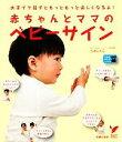 【中古】 赤ちゃんとママのベビーサイン セレクトBOOKS/吉中みちる【著】 【中古】afb