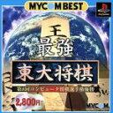 【中古】 最強東大将棋 MYCOM BEST(再販) /PS 【中古】afb